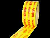 Клейкая лента с логотипом