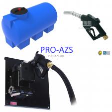 Pro-Azs 500 литров , электронасос 12B, 4 м шланг, автоматический пистолет