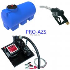 Pro-Azs 500 литров , электронасос 12B, 4 м шланг,  счетчик механический, автоматический  пистолет