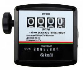 Счётчик для дизельного топлива Белак БАК.12003