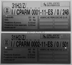 CTK 220 ДТ, 12В, механический пистолет,  сертифицирован