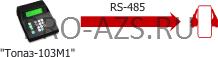 Пульт дистанционного управления ТОПАЗ-103М1