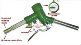 Petroll LLY-32 Счетчик механический учета топлива с заправочным пистолетом